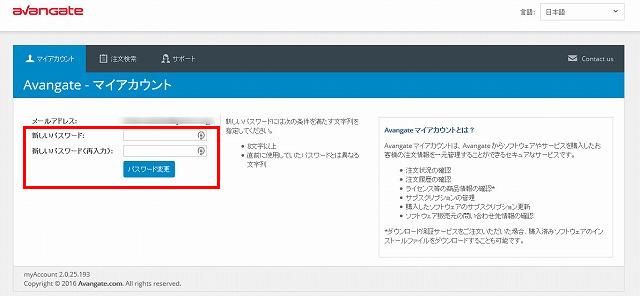 Avangateのマイアカウント パスワード登録変更画面