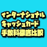 Internationalcardhikaku