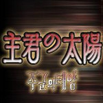 syukun-no-taiyou5