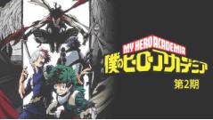 6 僕のヒーローアカデミア(第2期)