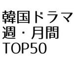 韓国ドラマ TOP50